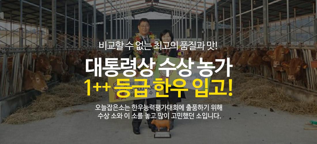 대통령상 수상 전남곡성 천우축산 1++등급 한우