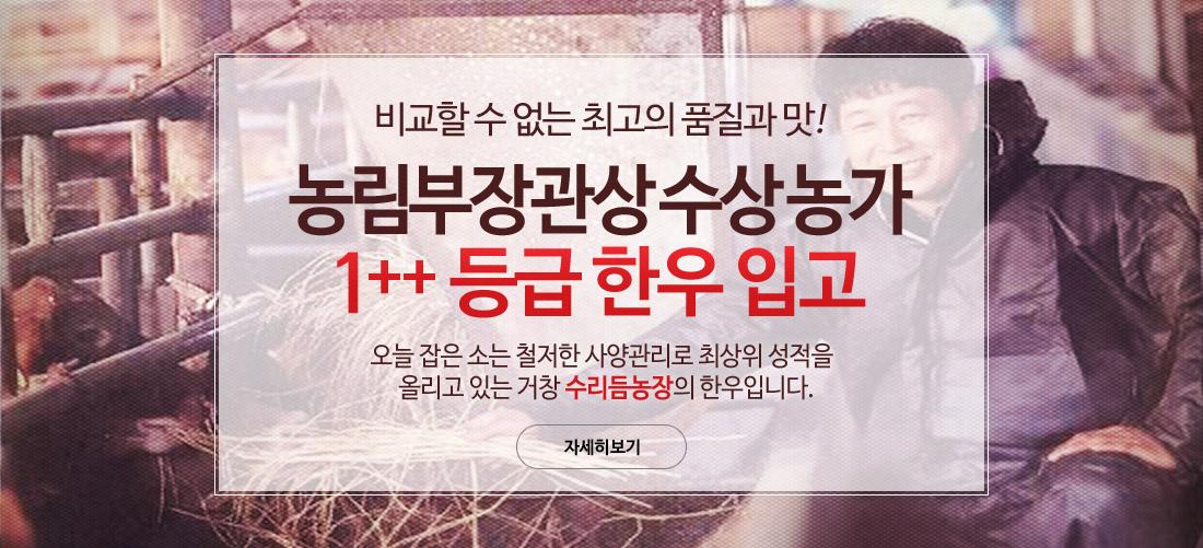 농림부장관상 수상 거창 수리듬(김선호)농장 1++등급 한우