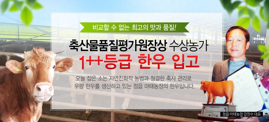 축산물품질평가원장상 수상 정읍 마태농장 1++등급 한우
