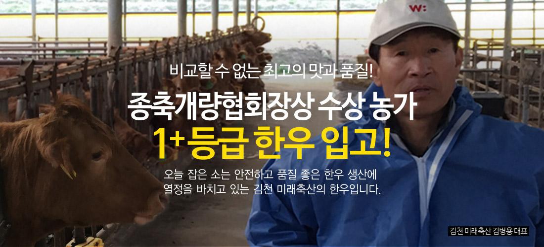 종축개량협회장상 수상 김천미래축산 1+등급 한우